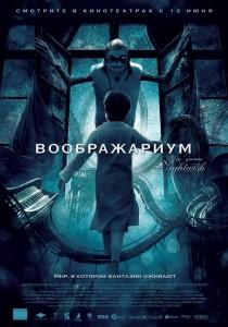 Постер фильма Воображариум (Imaginaerum) Nightwish