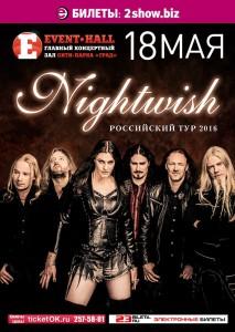 концерт Nightwish в Воронеже, 18 мая