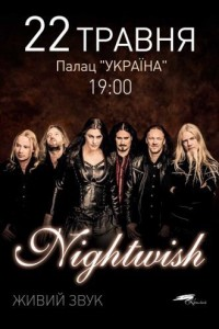 Концерт Nightwish в Киеве 22 мая 2016 года
